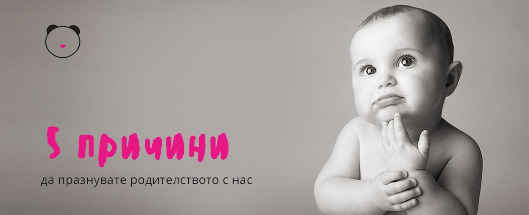 5 причини да изберете Tsuky Baby Box за партньор